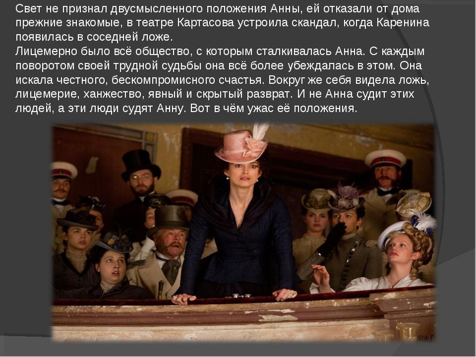 Свет не признал двусмысленного положения Анны, ей отказали от дома прежние зн...