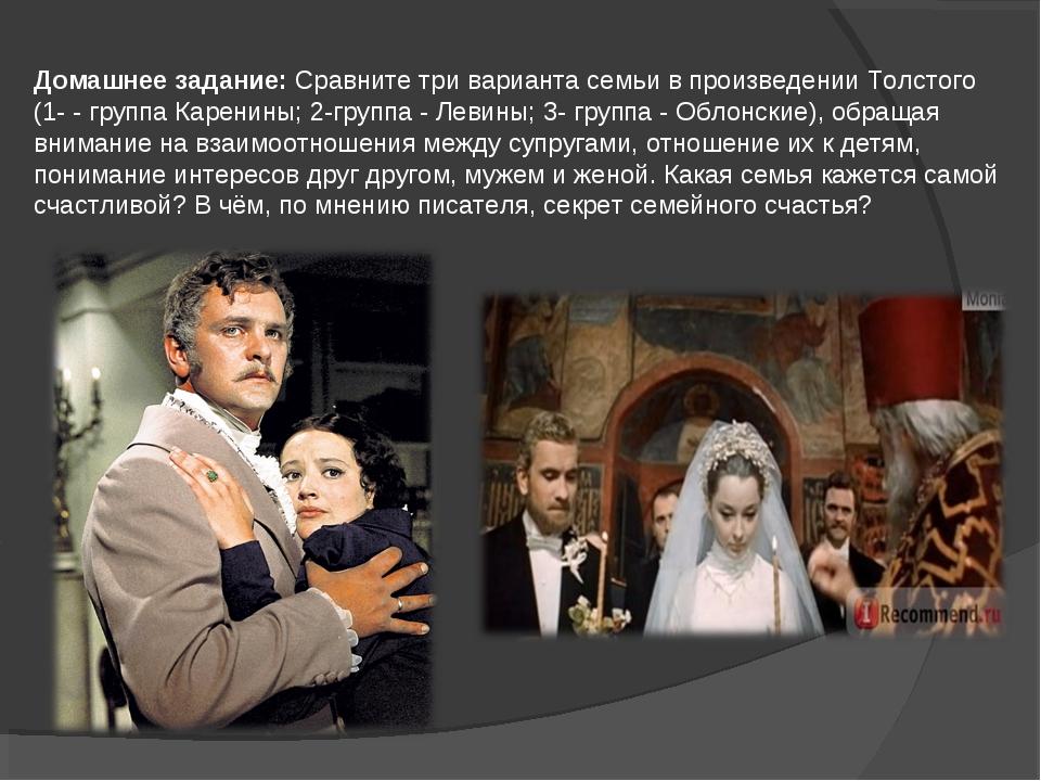 Домашнее задание:Сравните три варианта семьи в произведении Толстого (1- - г...