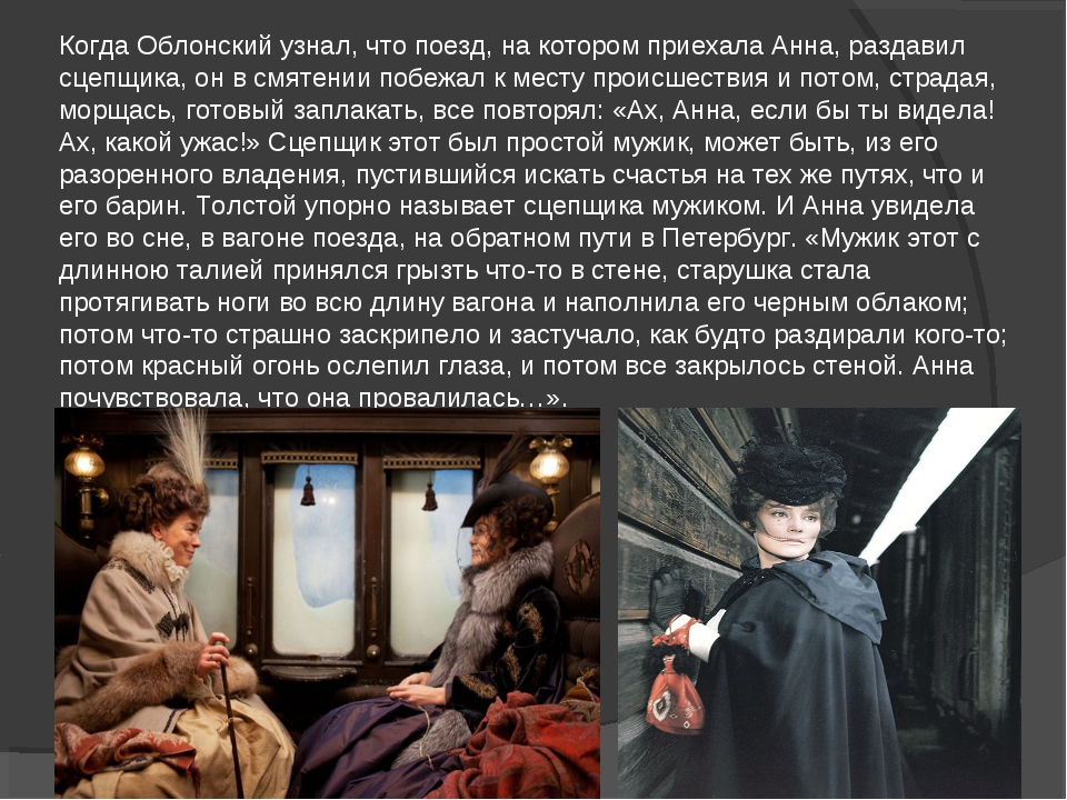 Когда Облонский узнал, что поезд, на котором приехала Анна, раздавил сцепщика...