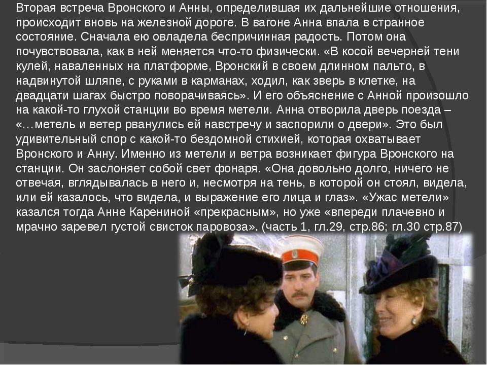 Вторая встреча Вронского и Анны, определившая их дальнейшие отношения, происх...