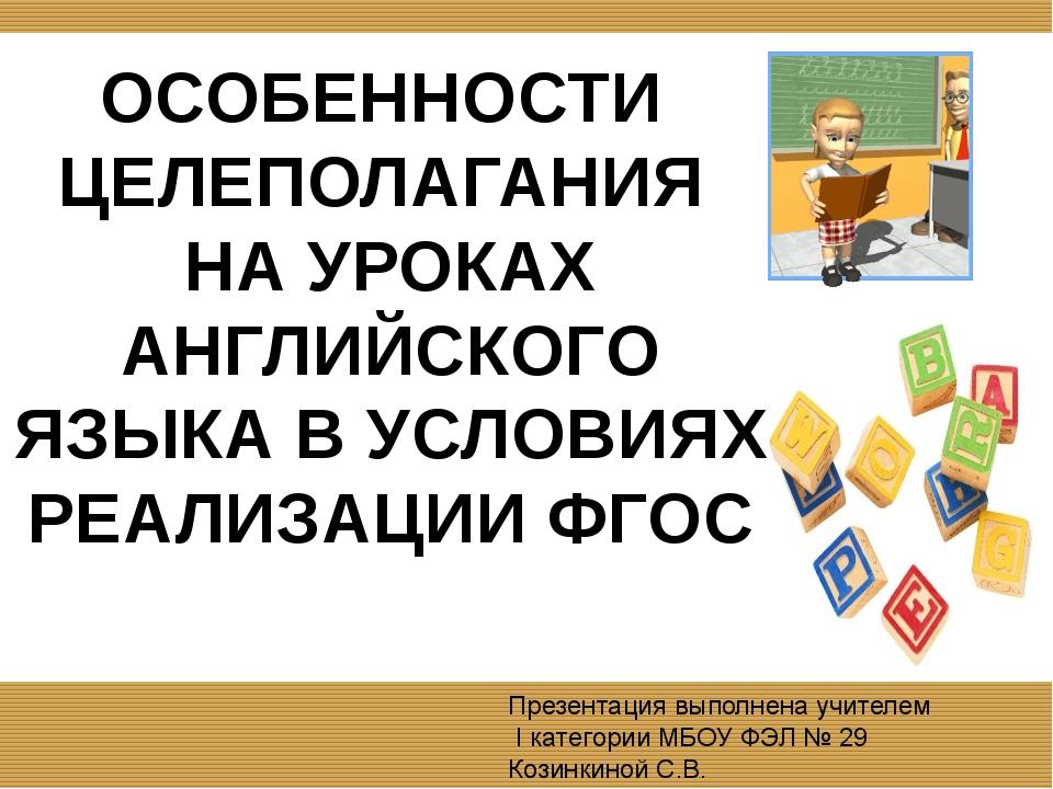 http://aida.ucoz.ru ОСОБЕННОСТИ ЦЕЛЕПОЛАГАНИЯ НА УРОКАХ АНГЛИЙСКОГО ЯЗЫКА В...