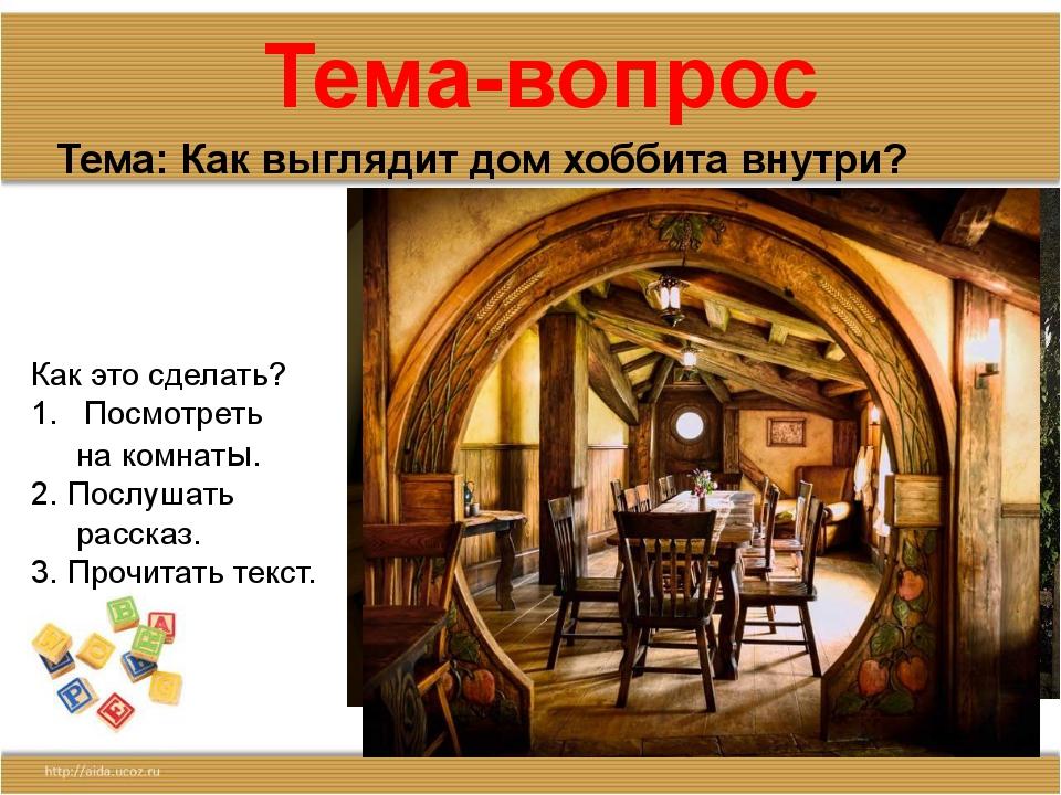 Тема-вопрос Тема: Как выглядит дом хоббита внутри? Как это сделать? Посмотрет...