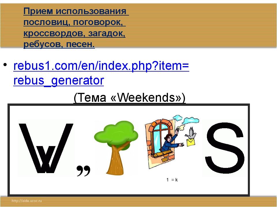 rebus1.com/en/index.php?item=rebus_generator (Тема «Weekends») Прием использ...