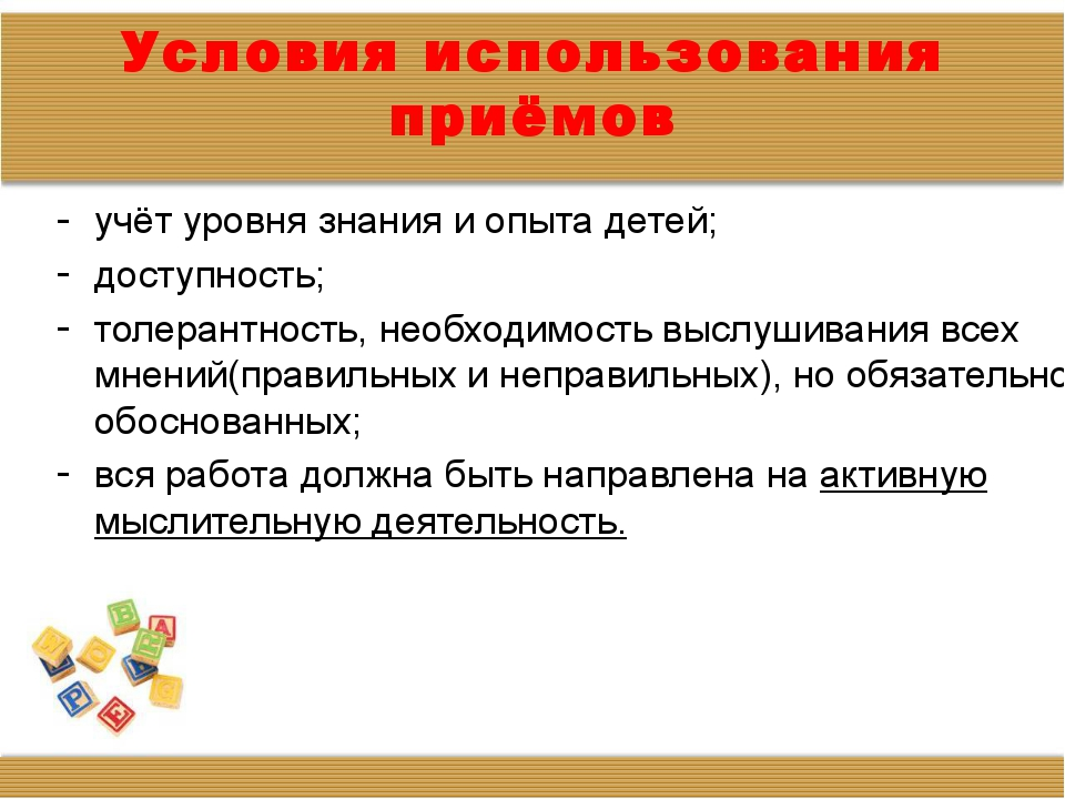 Условия использования приёмов учёт уровня знания и опыта детей; доступность;...