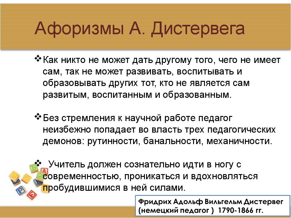 Афоризмы А. Дистервега Как никто не может дать другому того, чего не имеет с...