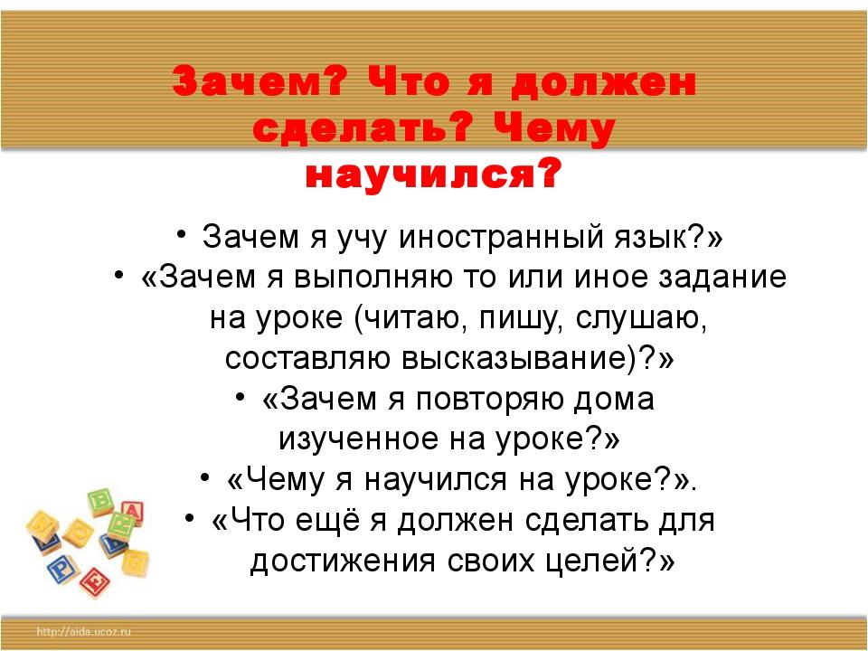 Зачем я учу иностранный язык?» «Зачем я выполняю то или иное задание на урок...