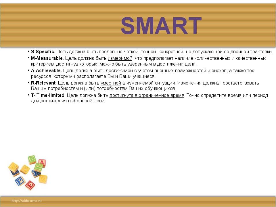 SMART S-Specific.Цель должна быть предельно четкой, точной, конкретной, не д...