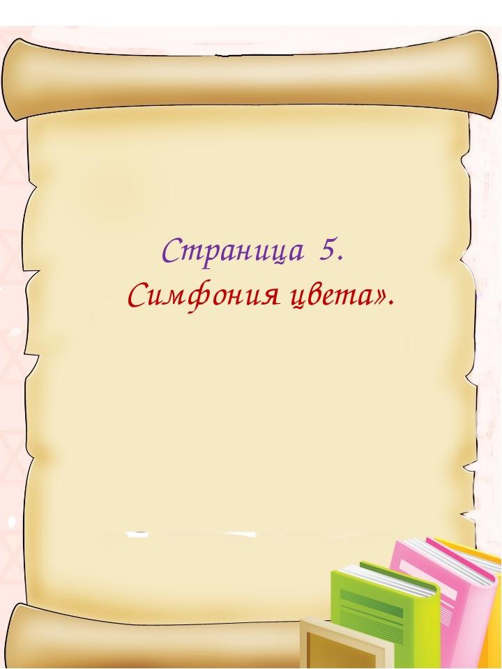 Страница 5. Симфония цвета».