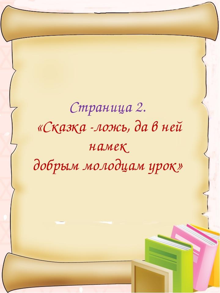 Страница 2. «Сказка -ложь, да в ней намек добрым молодцам урок»