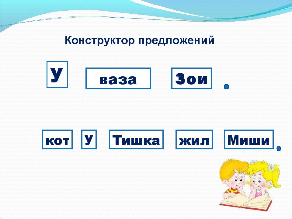 Конструктор предложений У ваза Зои кот У Тишка жил Миши