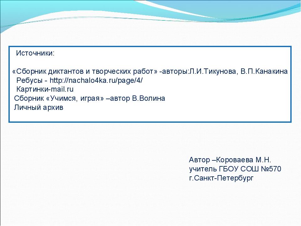 Источники: «Сборник диктантов и творческих работ» -авторы:Л.И.Тикунова, В.П....