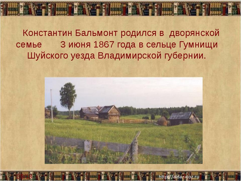 Константин Бальмонт родился в дворянской семье 3 июня 1867 года в сельце Гум...