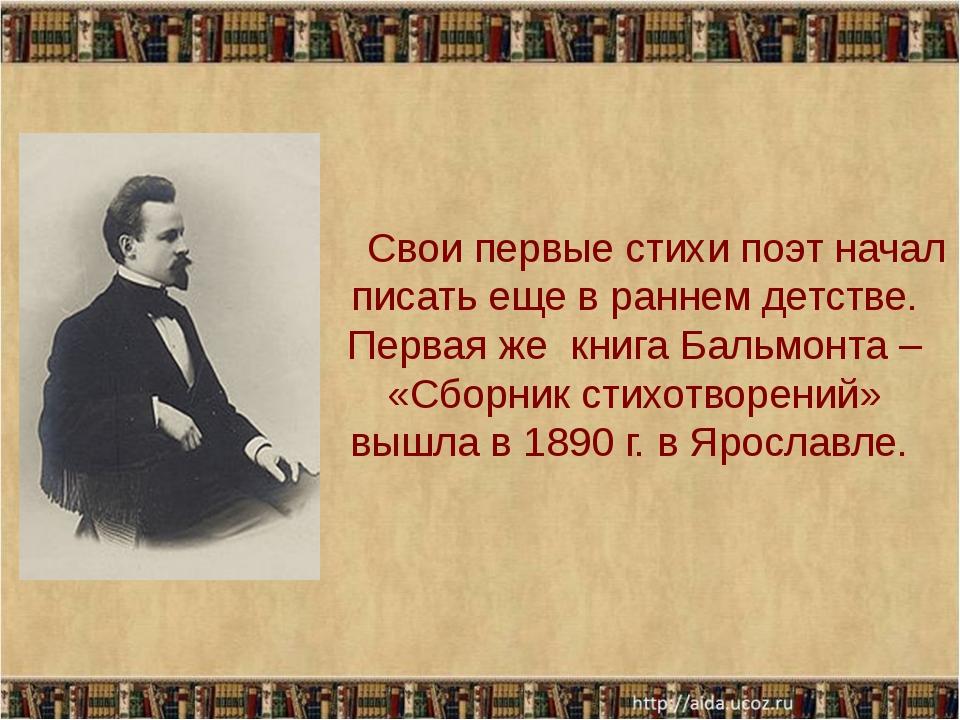 Свои первые стихи поэт начал писать еще в раннем детстве. Первая же книга Ба...
