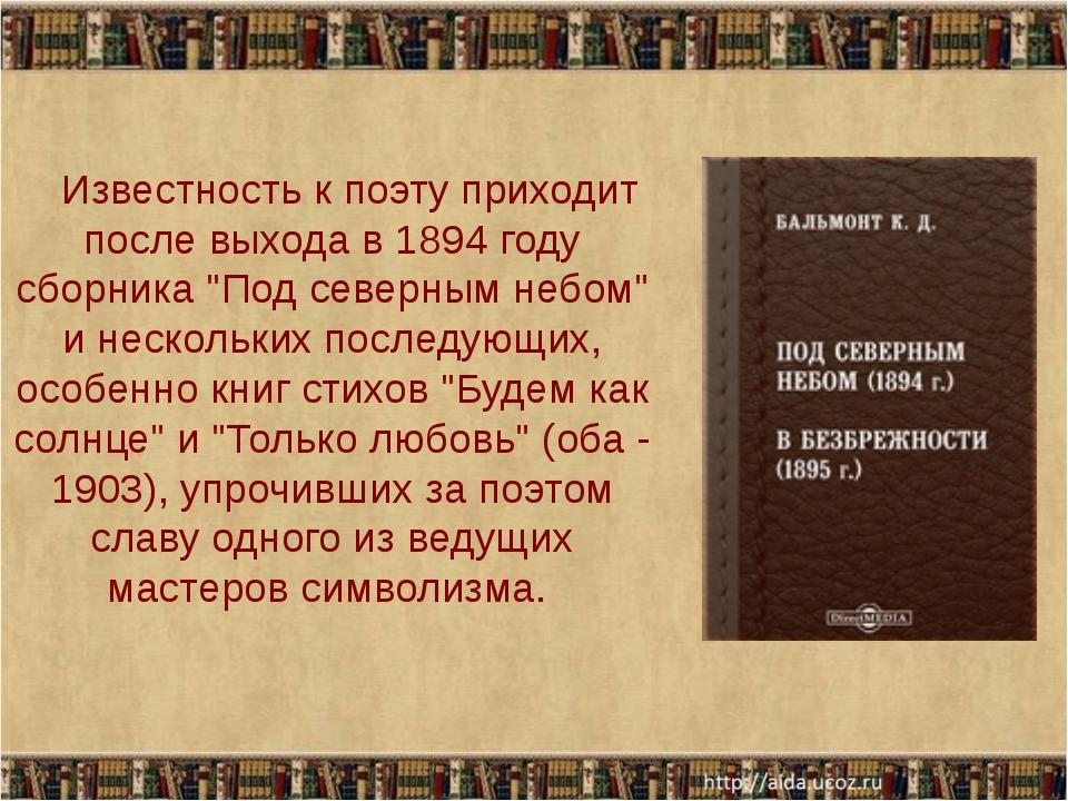 """Известность к поэту приходит после выхода в 1894 году сборника """"Под северным..."""
