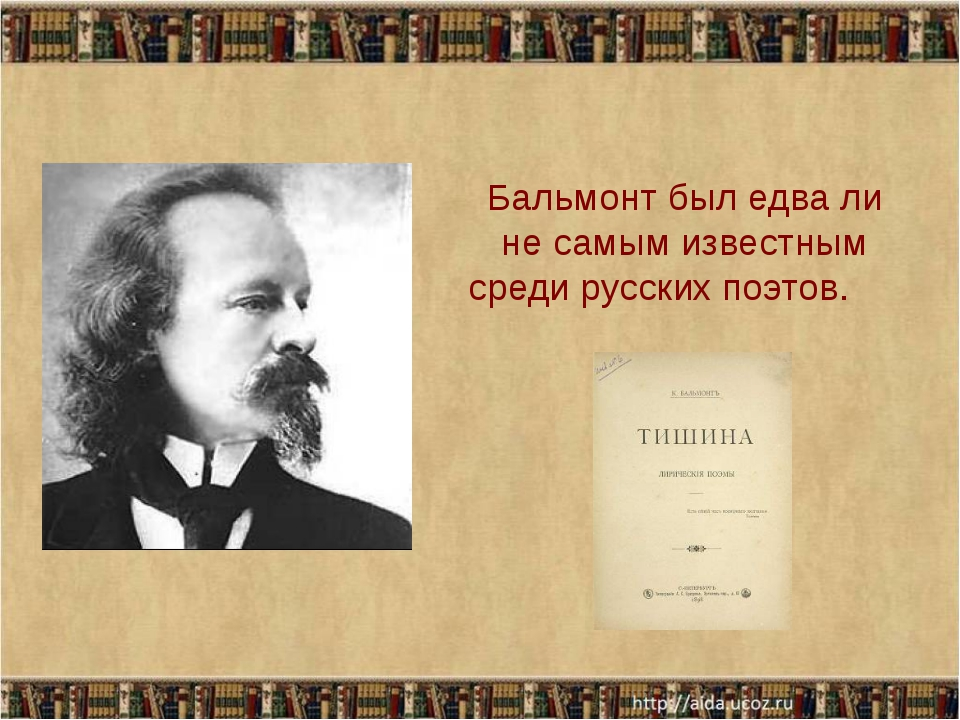 Бальмонт был едва ли не самым известным среди русских поэтов.