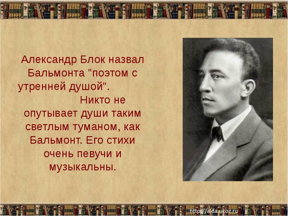 """Александр Блок назвал Бальмонта """"поэтом с утренней душой"""". Никто не опутывает..."""
