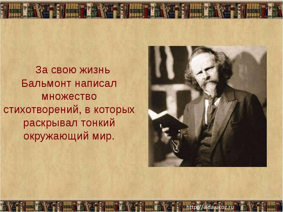 За свою жизнь Бальмонт написал множество стихотворений, в которых раскрывал...