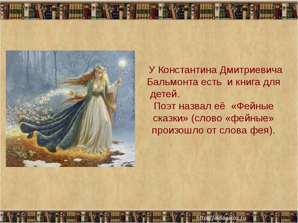 У Константина Дмитриевича Бальмонта есть и книга для детей. Поэт назвал её «...