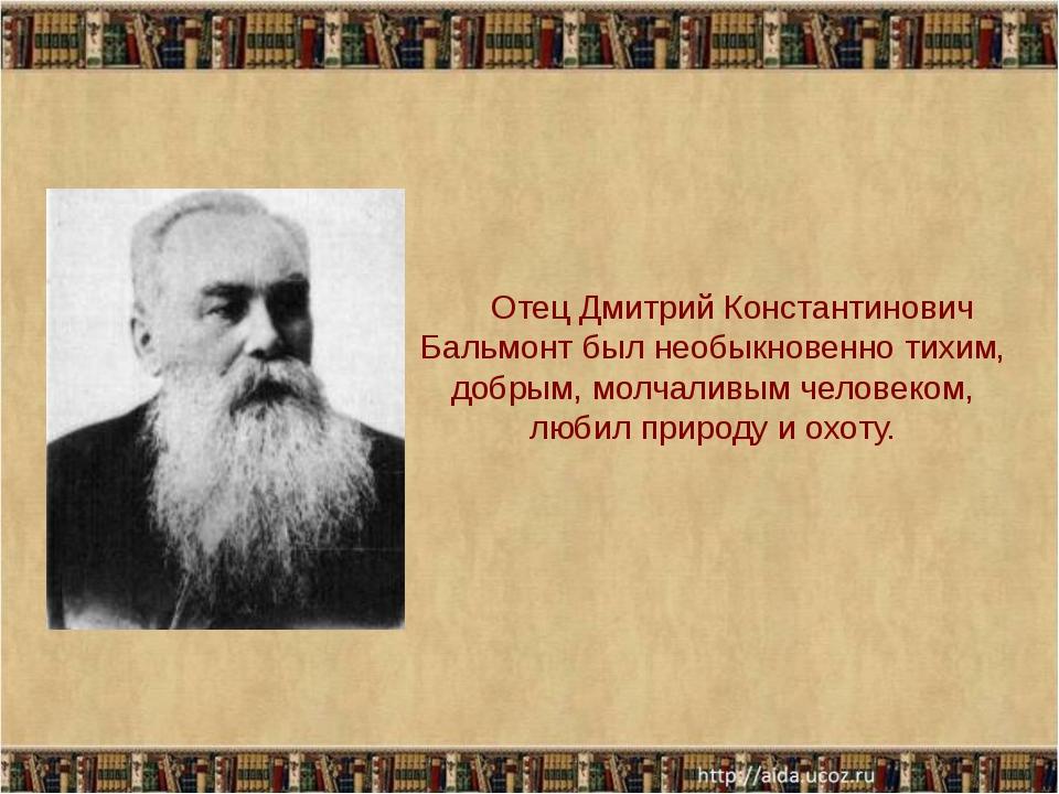 Отец Дмитрий Константинович Бальмонт был необыкновенно тихим, добрым, молчал...