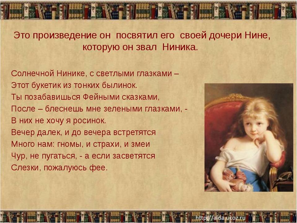 Это произведение он посвятил его своей дочери Нине, которую он звал Ниника. С...