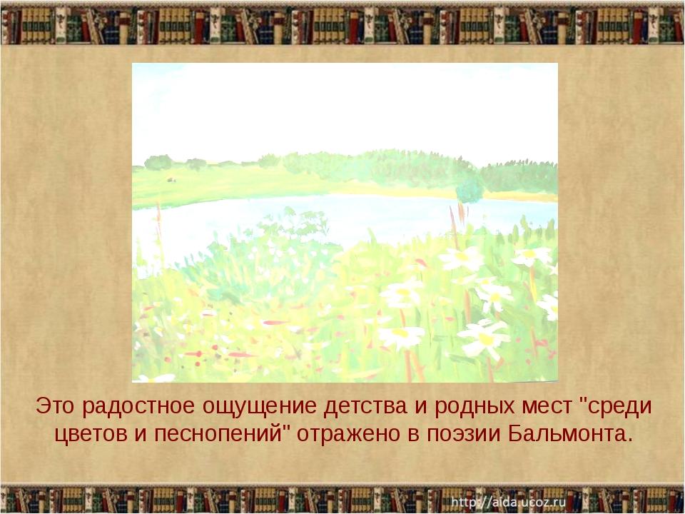 """Это радостное ощущение детства и родных мест """"среди цветов и песнопений"""" отра..."""