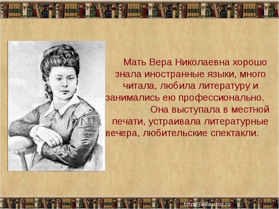 Мать Вера Николаевна хорошо знала иностранные языки, много читала, любила ли...