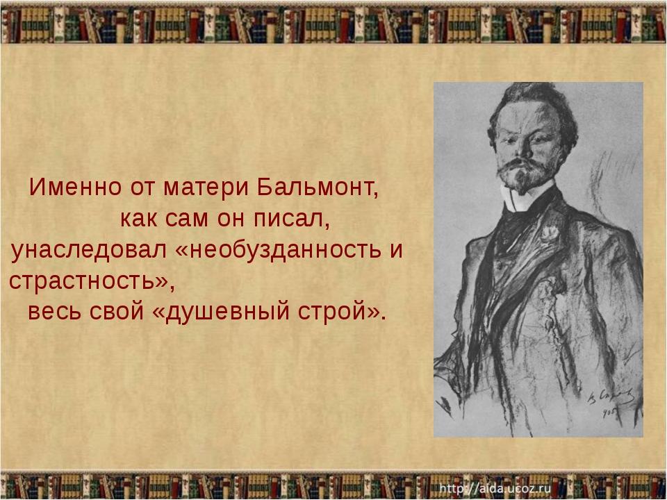 Именно от матери Бальмонт, как сам он писал, унаследовал «необузданность и с...