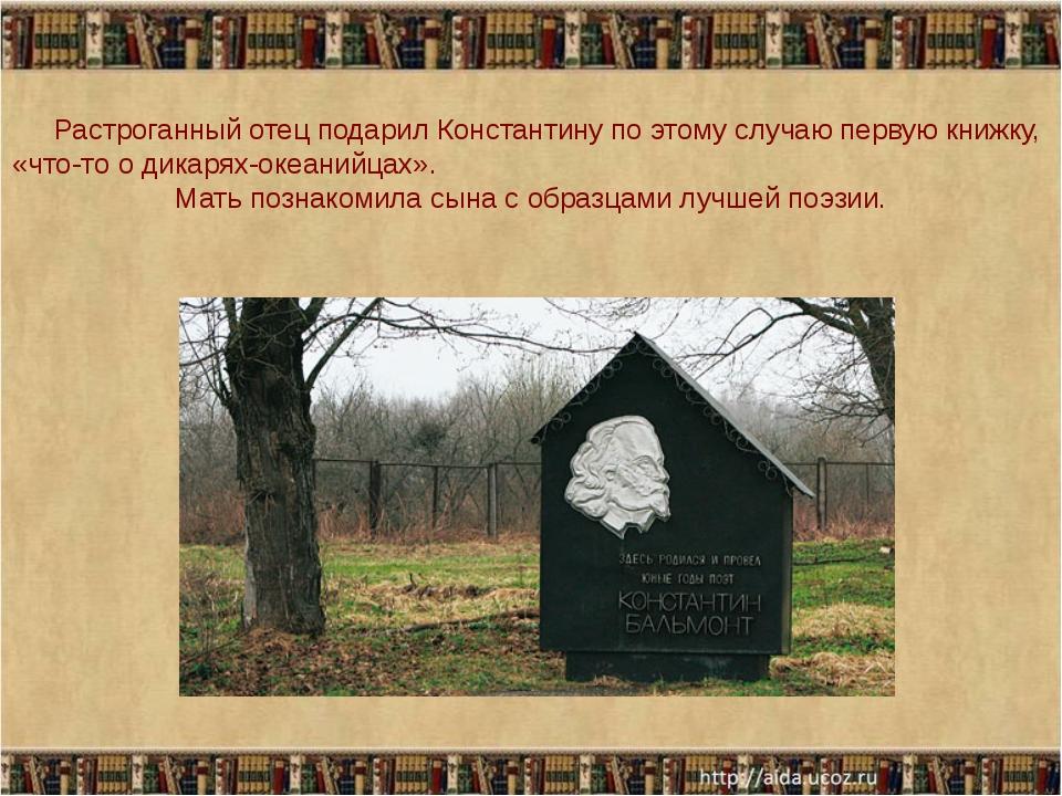 Растроганный отец подарил Константину по этому случаю первую книжку, «что-то...