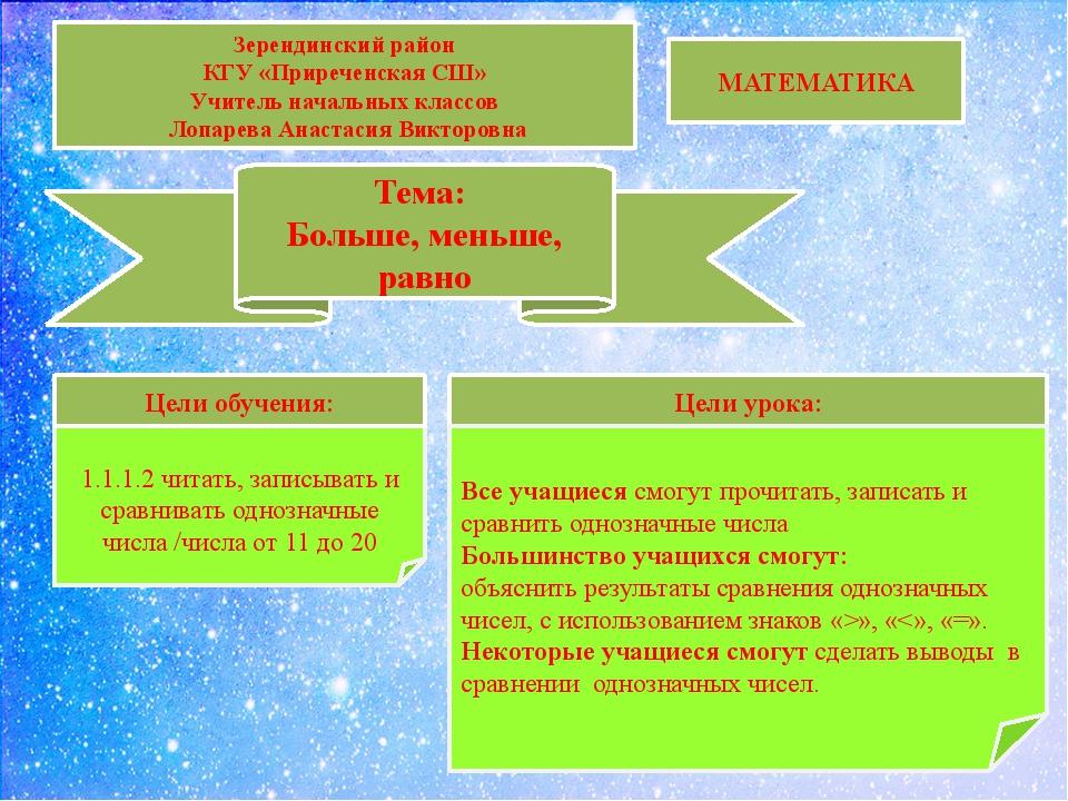 Тема: Больше, меньше, равно Зерендинский район КГУ «Приреченская СШ» Учитель...