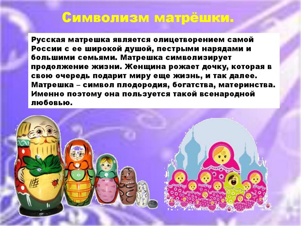 Русская матрешка является олицетворением самой России с ее широкой душой, пес...