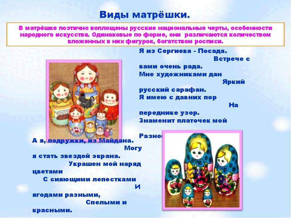 Виды матрёшки. Я из Сергиева - Посада. Встрече с вами очень рада. Мне художн...