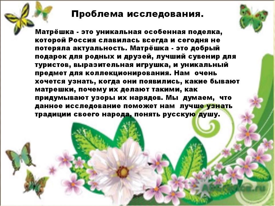 Матрёшка - это уникальная особенная поделка, которой Россия славилась всегда...