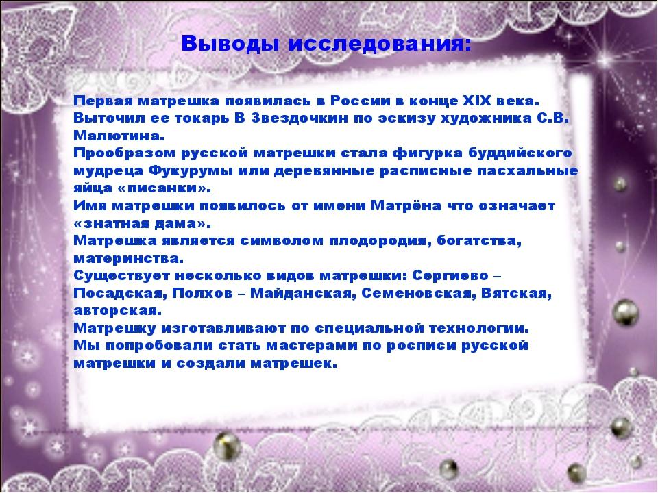 Первая матрешка появилась в России в конце XIX века. Выточил ее токарь В Звез...