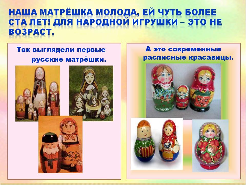 Так выглядели первые русские матрёшки.