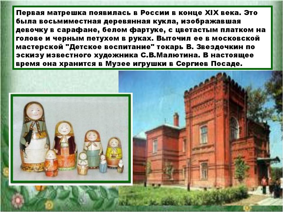 Первая матрешка появилась в России в конце XIX века. Это была восьмиместная д...