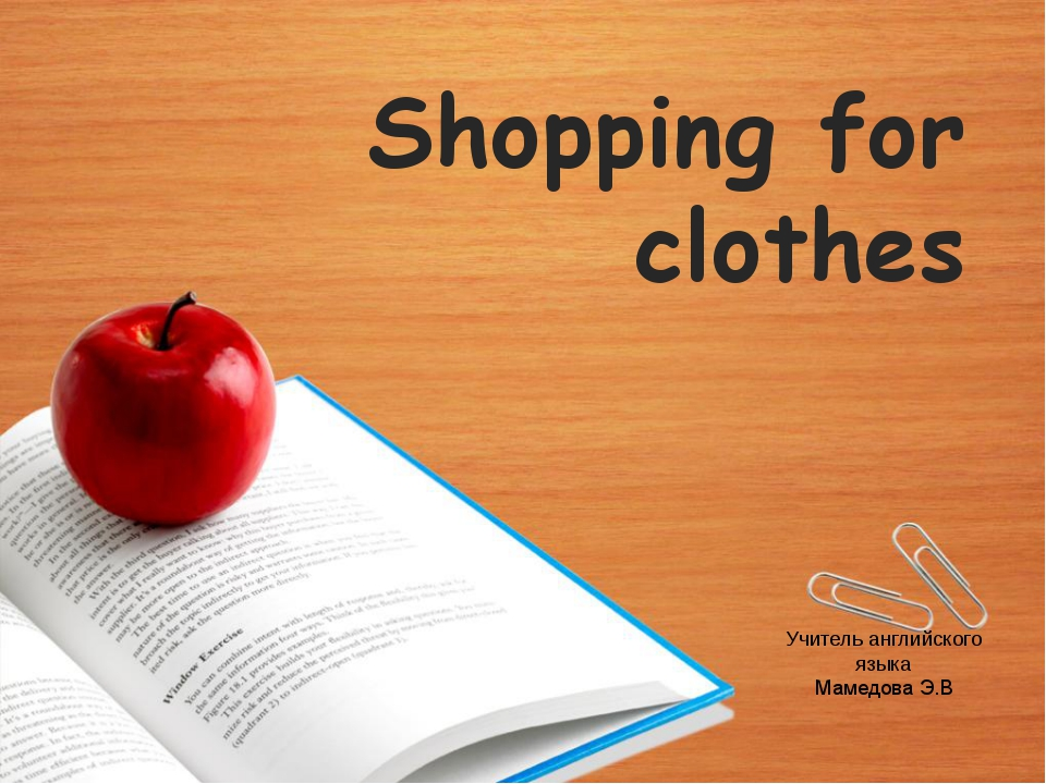 Shopping for clothes Учитель английского языка Мамедова Э.В