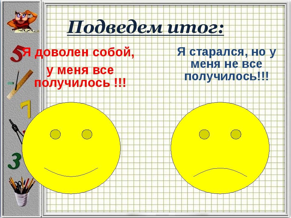 Подведем итог: Я доволен собой, у меня все получилось !!! Я старался, но у ме...