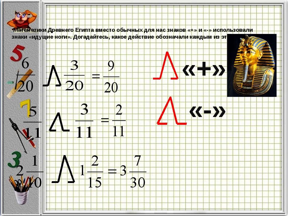 Математики Древнего Египта вместо обычных для нас знаков «+» и «-» использов...