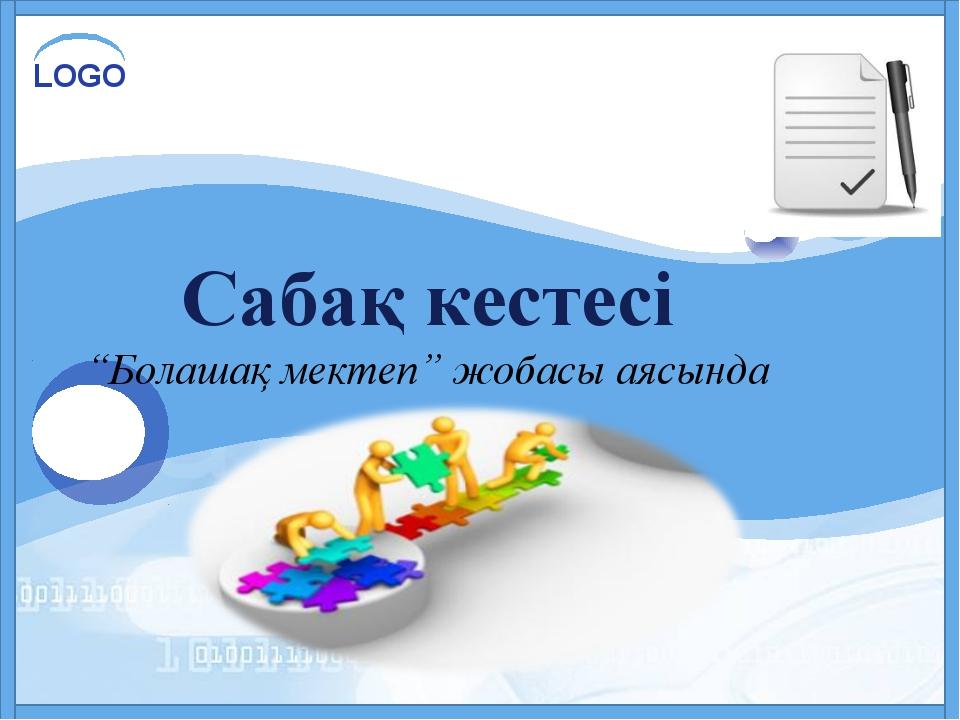 """Сабақ кестесі """"Болашақ мектеп"""" жобасы аясында"""