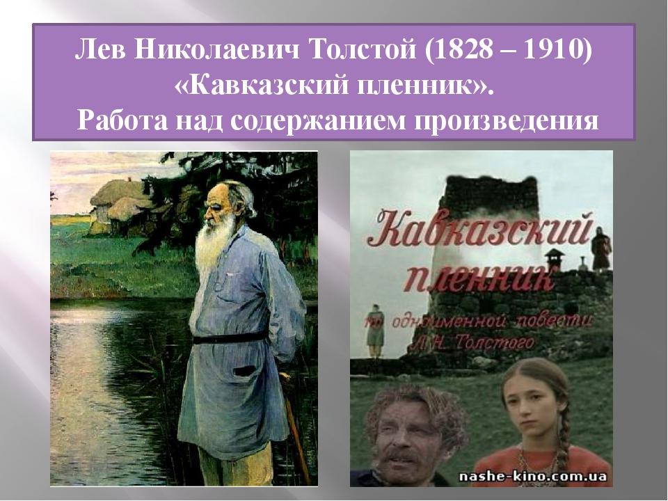 Лев Николаевич Толстой (1828 – 1910) «Кавказский пленник». Работа над содержа...