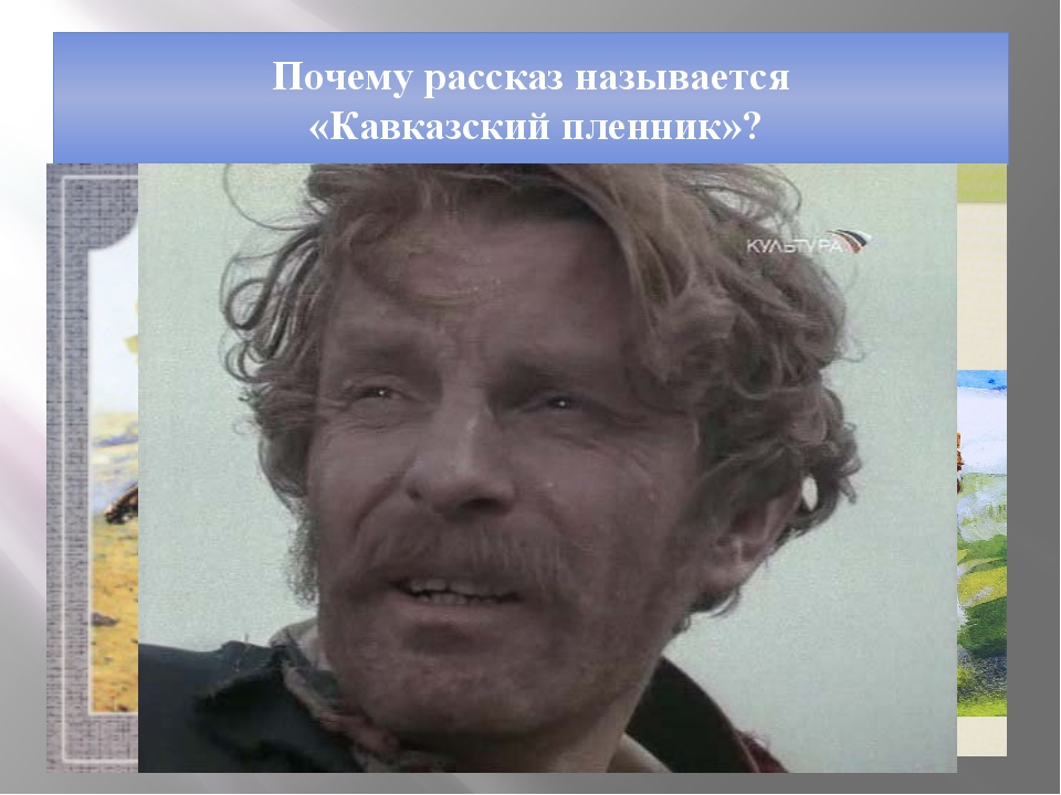 Почему рассказ называется «Кавказский пленник»?