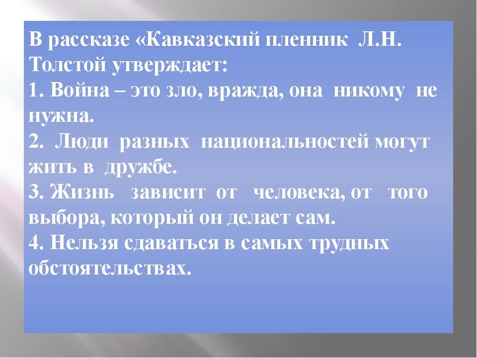 В рассказе «Кавказский пленник Л.Н. Толстой утверждает: 1. Война – это зло, в...
