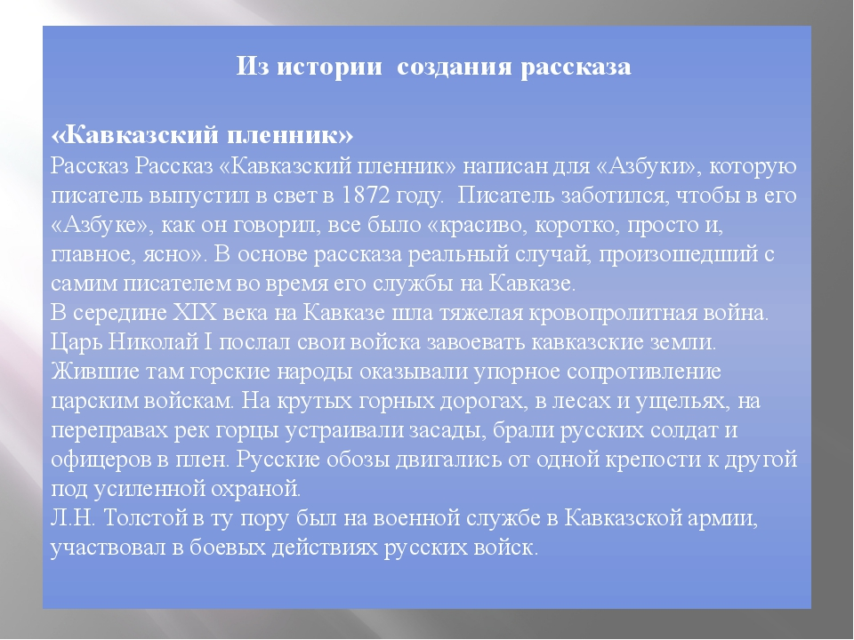 Из истории создания рассказа «Кавказский пленник» Рассказ Рассказ «Кавказски...