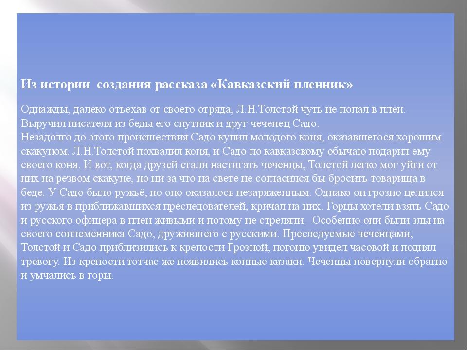 Из истории создания рассказа «Кавказский пленник» Однажды, далеко отъехав от...