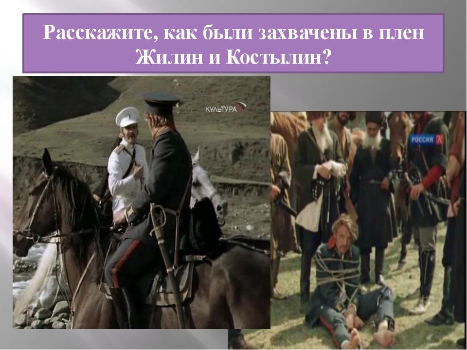 Расскажите, как были захвачены в плен Жилин и Костылин?