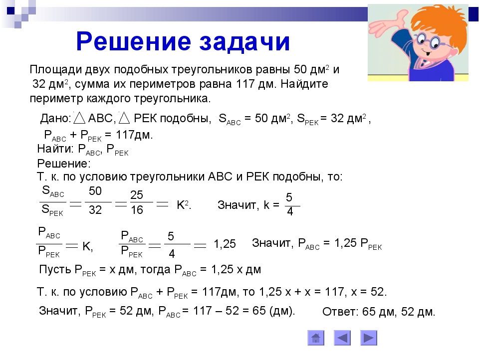 Решение задачи Площади двух подобных треугольников равны 50 дм2 и 32 дм2, сум...