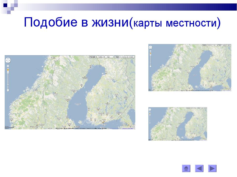 Подобие в жизни(карты местности)