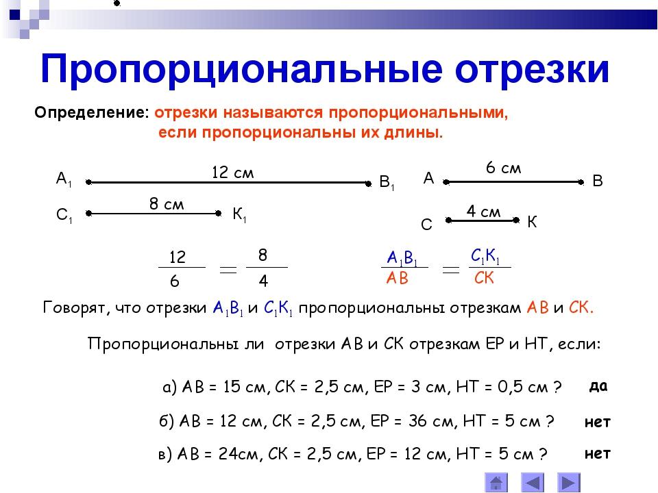Пропорциональные отрезки Определение: отрезки называются пропорциональными, е...