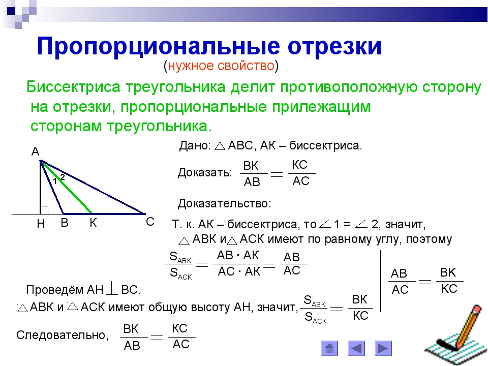 Пропорциональные отрезки (нужное свойство) Биссектриса треугольника делит про...
