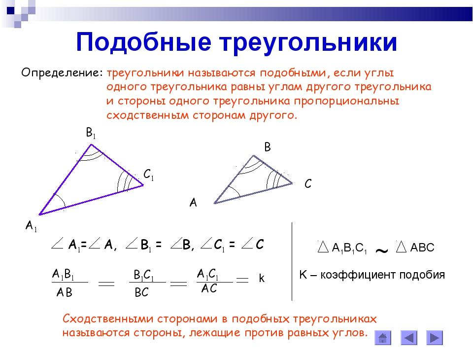 Подобные треугольники Определение: треугольники называются подобными, если уг...